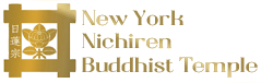 New York Nichiren Buddhist Temple